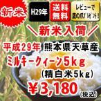 【新米】平成29年 熊本県天草産 ミルキークィーン 精米5kg【送料無料】【数量限定】【契約栽培米】