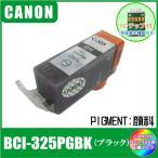 BCI-325PGBK (ICチップ付き・顔料) キャノン CANON BCI-326+325対応 互換インク ブラック