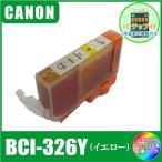 BCI-326Y (ICチップ付き) キャノン CANON BCI-326+325対応 互換インク イエロー