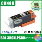 BCI-350XLPGBK (ICチップ付き・顔料) キャノン CANON BCI-351XL+350XL対応 互換インク ブラック 大容量タイプ