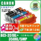 送料無料 BCI-351XL+350XL/5MP プラスご希望の色を7本(計12本) キャノン 互換インク  ICチップ付き 黒 顔料