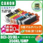 送料無料 BCI-351XL+350XL/6MP プラスご希望の色を6本(計12本) キャノン 互換インク  ICチップ付き 黒 顔料