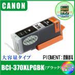 BCI-370XLPGBK (ICチップ付き・顔料) キャノン CANON BCI-371XL+370XL対応 互換インク ブラック 大容量タイプ