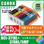 送料無料 BCI-371XL+370XL/5MP プラスご希望の色を7本(計12本) キャノン 互換インク  ICチップ付き 黒 顔料