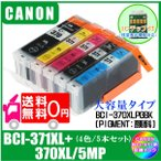 送料無料 BCI-371XL+370XL/5MP (370PGBK/371BK/C/M/Y・ICチップ付) キャノン CANON BCI-371XL対応 互換インク 黒・顔料 5色セット 5本