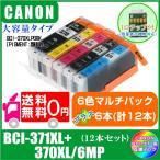 送料無料 BCI-371XL+370XL/6MP プラスご希望の色を6本(計12本) キャノン 互換インク  ICチップ付き 黒 顔料
