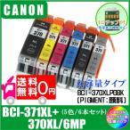 送料無料 BCI-371XL+370XL/6MP (370PGBK/371BK/C/M/Y/GY・ICチップ付) キャノン CANON BCI-371XL対応 互換インク 黒・顔料 6色セット 6本