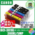 送料無料 BCI-381XL+380XL/5MP (380PGBK/381BK/C/M/Y・ICチップ付) キャノン CANON BCI-381XL対応 互換インク 黒・顔料 5色セット 5本