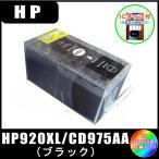 HP920XL ブラック (ICチップ付き) (CD975AA) ヒューレット・パッカード HP  互換インク 増量タイプ