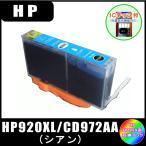 HP920XL シアン (ICチップ付き) (CD972AA) ヒューレット・パッカード HP  互換インク 増量タイプ