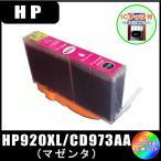 HP920XL マゼンタ (ICチップ付き) (CD973AA) ヒューレット・パッカード HP  互換インク 増量タイプ