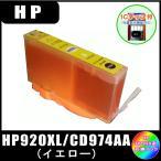 HP920XL イエロー (ICチップ付き) (CD974AA) ヒューレット・パッカード HP  互換インク 増量タイプ