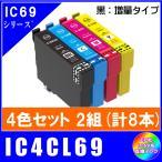 ショッピング無料 送料無料 IC4CL69 x2セット(計8本) エプソン  IC69対応 互換インク