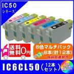 送料無料 IC6CL50 プラスご希望の色を6本(計12本) EPSON  IC50対応 互換インク  ICチップ付き