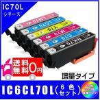 送料無料 IC6CL70L (ICBK70L/ICC70L/ICM70L/ICY70L/ICLC70L/ICLM70L) エプソン EPSON  IC70L さくらんぼ対応 互換インク 6色セット 6本