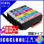 送料無料 IC6CL80L (ICBK80L/ICC80L/ICM80L/ICY80L/ICLC80L/ICLM80L) エプソン EPSON  IC80L とうもろこし対応  互換インク 6色セット 6本