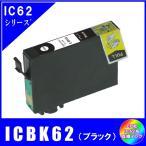 ICBK62 エプソン EPSON  IC62対応  互換インク ブラック