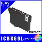 ICBK69L エプソン EPSON  IC69対応  互換インク ブラック・増量