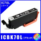 ICBK70L エプソン EPSON  IC70L対応  互換インク ブラック・増量