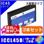 送料無料 ICCL45B x3本セット エプソン EPSON  IC45対応  互換インク 4色一体型 大容量タイプ