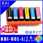 送料無料 KUI-6CL-L (KUI-BK-L/KUI-C-L/KUI-M-L/KUI-Y-L/KUI-LC-L/KUI-LM-L) エプソン EPSON KUI クマノミL対応  互換インク 6色セット 6本の画像