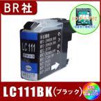 LC111BK (ICチップ付き) ブラザー BROTHER  LC111対応  互換インク ブラック
