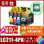 送料無料 LC211-4PK プラスご希望の色を4本(計8本) ブラザー LC211対応 互換インク