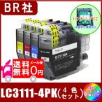 送料無料 LC3111-4PK (LC3111BK/LC3111C/LC3111M/LC3111Y) ブラザー BROTHER  LC3111対応  互換インク 4色セット 4本