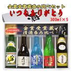 酒処、新潟からお届け致します。