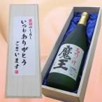 焼酎 「いつもありがとうございます」魔王 焼酎 芋焼酎 720ml×1本 桐箱入り 誕生日 お祝い お中元 木箱