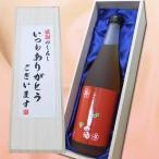 「いつもありがとうございます」八海山の焼酎で仕込んだ うめ酒720ml×1本 桐箱入り 八海山 焼酎 新潟 梅酒 木箱