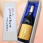「いつもありがとうございます」富乃宝山 720ml×1本 桐箱入り 芋焼酎[お礼,お中元,お歳暮, 芋焼酎 父の日 芋焼酎 セット
