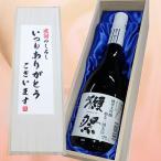 獺祭 日本酒 送料無料 獺祭 「いつもありがとうございます」獺祭 磨き三割九分 720ml×1本 桐箱入りメッセージラベル 純米大吟醸 ギフト 木箱