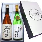 お酒 ギフト 日本酒 飲み比べセット [いつもありがとうございますラベル] 加賀の井 純米大吟醸 久保田 千寿(吟醸) 720ml×2本 送料無料 新潟県