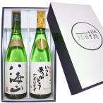 お酒 ギフト 日本酒 飲み比べセット [いつもありがとうございます ラベル]加賀の井 純米大吟醸  純米大吟醸 八海山720ml×2本セット