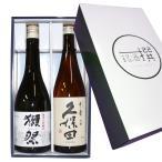 ギフト 獺祭 日本酒 飲み比べセット 獺祭 純米大吟醸 磨き45 久保田 千寿 720ml×2本 送料無料