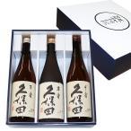 (送料安い。)久保田 萬寿、千寿、百寿 飲み比べセット 720ml×3本 万寿 日本酒 ギフト 久保田 日本酒