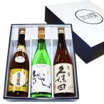 人気 新潟銘酒 久保田 百寿、〆針張鶴 純、越乃寒梅 白ラベル 飲み比べセット 720ml×3本 (日本酒 ギフト お酒 製造日は新品です