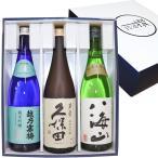 (送料無料)日本酒 人気銘柄[越乃寒梅 灑(さい) 久保田 万寿 八海山 純米吟醸]720ml×3本 飲み比べセット
