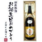 【お誕生日おめでとうラベル】越乃寒梅 白ラベル 1800ml×1本 桐箱入り 越乃寒梅 石本酒造 日本酒 木箱