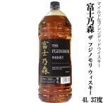 富士乃森 ザ フジノモリ ウィスキー 4000ml (THE FUJINOMORI WHISKY) 4L 37度 日本 国産 ブレンデット ウイスキー