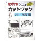 カットブックEAZY VOL.1 学校編  (サムトレーディング)