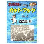 カットブックEAZY VOL.4 自然景編  (サムトレーディング)