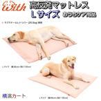 犬用品 介護用 床擦れ防止 高反発 マットレス Lサイズ