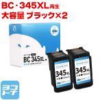 キャノン プリンターインク 残量表示対応 BC-345XL ブラック×2 (BC-345の増量版)再生インク  bc345xl