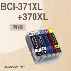 キャノン プリンターインク 371 BCI-371XL+370XL/5MP 顔料ブラック Canon 5色セット bci370 bci371インク 大容量 互換インクカートリッジ 互換 ICチップ TS8030