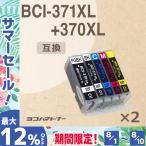 キャノン プリンターインク 371 BCI-371XL+370XL/5MP 顔料ブラック Canon 5色セット bci370 bci371インク 大容量 互換インクカートリッジ 互換 ICチップ TS5030
