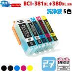 キャノン プリンターインク BCI-381XL-380XL-5MP 5色マルチパック (BCI-381+380/5MPの増量版) 洗浄カートリッジ 洗浄液  bci380 bci381 インク