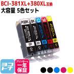 キャノン プリンターインク BCI-381XL+380XL/5MP 5色マルチパック 顔料ブラック 381 380 互換インク TS8130 TS8230 TR9530 TS6130 全色大容量!