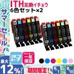 エプソン プリンターインク  ITH-6CL(イチョウ)ith6cl 6色セット イチョウ インクカートリッジ互換 ITH-BK EP-710A EP-711A EP-810A EP-811A EP-709A